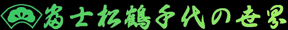 富士松鶴千代の世界