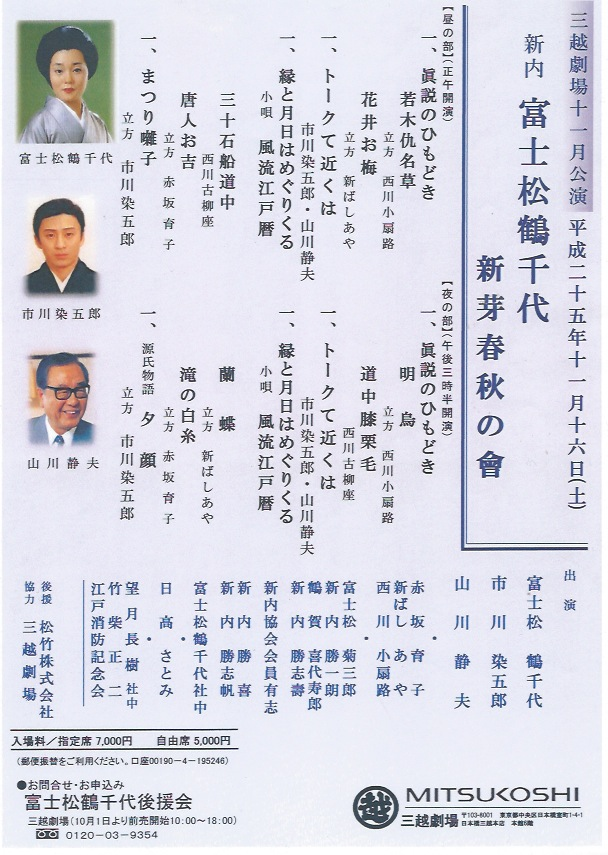 富士松鶴千代の世界 新芽春秋の会