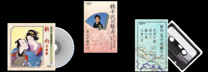 作品(テープ、CD、DVD)